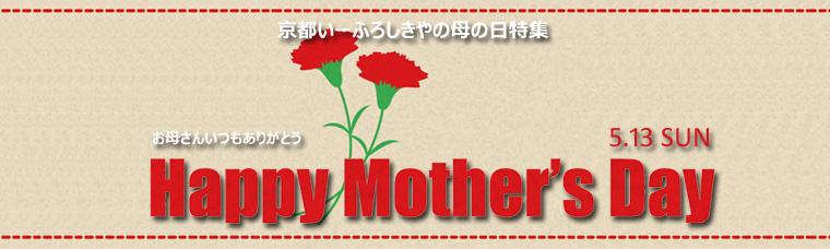 京都いーふろしきやの母の日特集