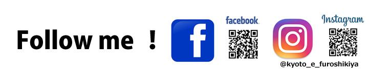 フェイスブック・インスタグラムFollow me!