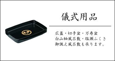 京都いーふろしきや儀式用品こちら