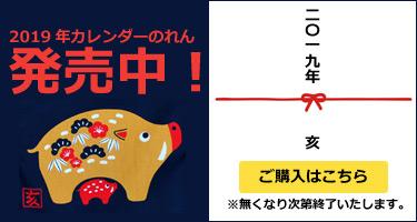 京都いーふろしきやの2019年亥年カレンダーのれん発売開始
