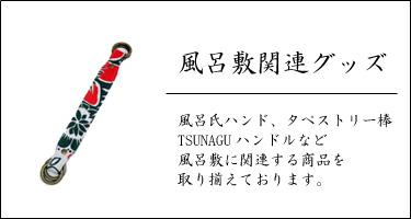 京都いーふろしきやの風呂敷関連グッズはこちら