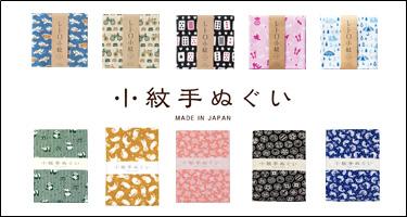 京都いーふろしきやの小紋手ぬぐい・レトロ小紋手ぬぐい