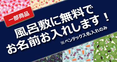 京都いーふろしきや名入れ(ペンテ)無料でお入れいたします。