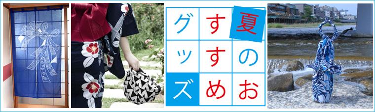 京都いーふろしきやの夏のおすすめグッズはこちら