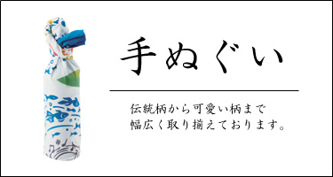 京都いーふろしきやの手ぬぐい・気音間・和布華・古都乃葉