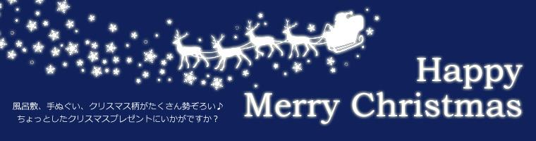 2017年クリスマス特集はこちら