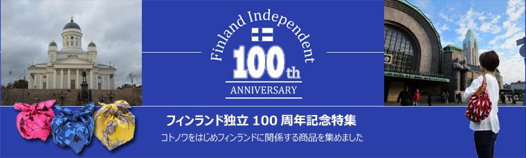 フィンランド独立100周年記念特集はこちら