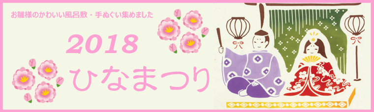 京都いーふろしきやの桃の節句、ひなまつり特集はこちら
