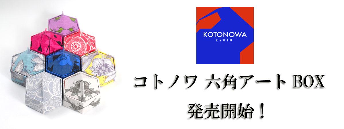 コトノワ六角アートBOX