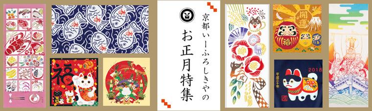 京都いーふろしきやのお正月特集はこちら